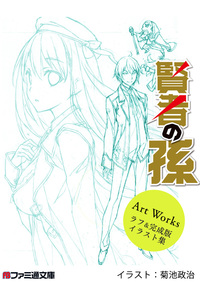 【購入特典】『賢者の孫』Art Works ラフ&完成版イラスト集-電子書籍