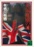 英国庭園の謎-電子書籍