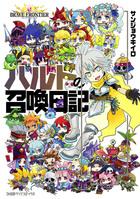 ブレイブ フロンティア ハルトの召喚日記(ファミ通クリアコミックス)