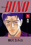 DINO(1)復讐-電子書籍