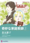 奇妙な家庭教師 1-電子書籍