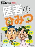 医者のひみつ 日経メディカルCadetto愛蔵版-電子書籍