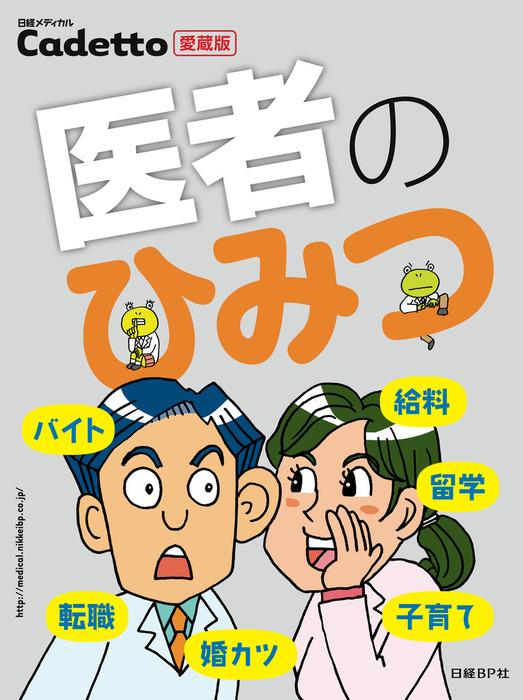 医者のひみつ 日経メディカルCadetto愛蔵版拡大写真