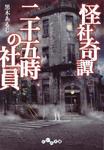 怪社奇譚 二十五時の社員-電子書籍