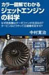 カラー図解でわかるジェットエンジンの科学 なぜ旅客機はターボファンが主流なの?タービンはどうやって圧縮機を回すの?