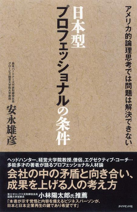日本型プロフェッショナルの条件-電子書籍-拡大画像