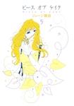 ピース オブ ケイク(5)-電子書籍