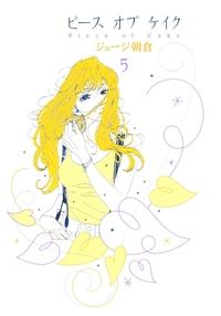 ピース オブ ケイク(5)