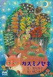 カスミノセキ-電子書籍