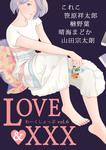 LOVE & ×××[アンソロジー短編集]-電子書籍