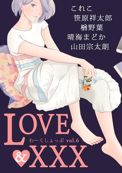 LOVE & ×××[アンソロジー短編集]-電子書籍-拡大画像