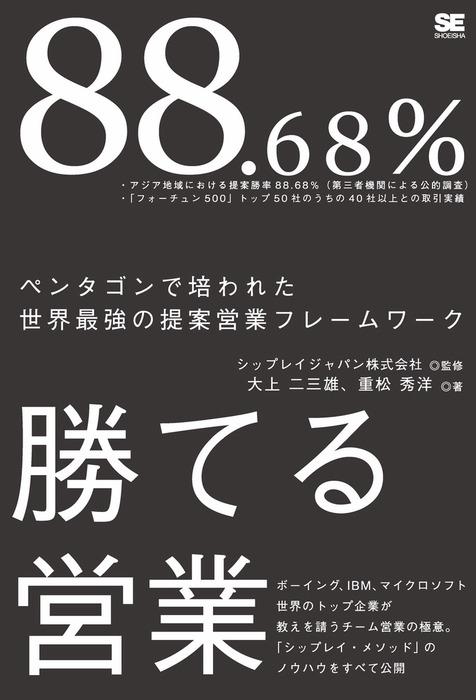 88.68%勝てる営業拡大写真