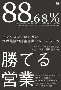88.68%勝てる営業-電子書籍