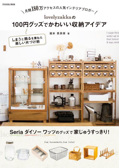 lovelyzakkaの100円グッズでかわいい収納アイデア拡大写真