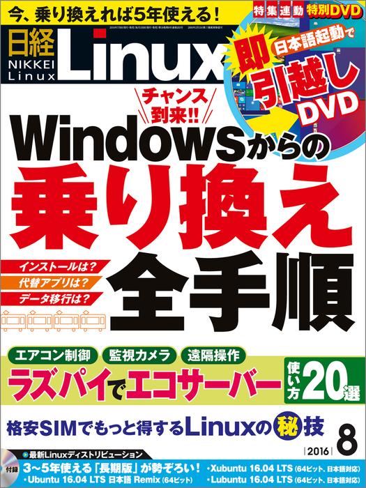 日経Linux(リナックス) 2016年 8月号 [雑誌]-電子書籍-拡大画像