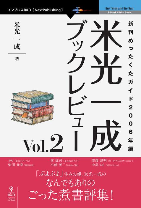 米光一成ブックレビュー Vol.2 新刊めったくたガイド2006年編-電子書籍-拡大画像