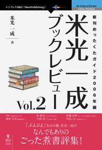 米光一成ブックレビュー Vol.2 新刊めったくたガイド2006年編