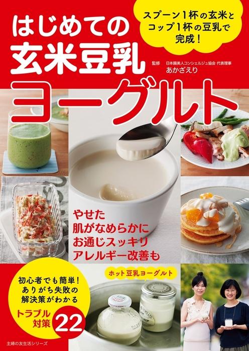 はじめての玄米豆乳ヨーグルト-電子書籍-拡大画像