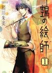 鵺の絵師 1-電子書籍