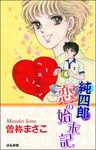 純四郎恋の始末記-電子書籍