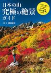 日本の山 究極の絶景ガイド-電子書籍