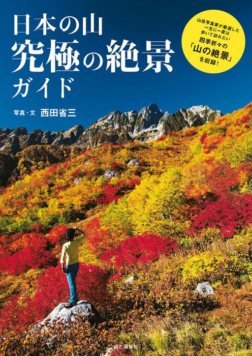 日本の山 究極の絶景ガイド拡大写真