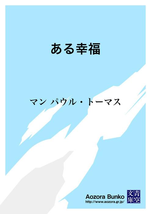 ある幸福-電子書籍-拡大画像