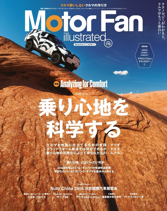Motor Fan illustrated Vol.116拡大写真