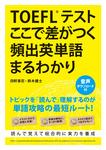 TOEFLテスト ここで差がつく頻出英単語まるわかり-電子書籍