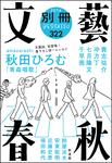 別冊文藝春秋 電子版6号-電子書籍