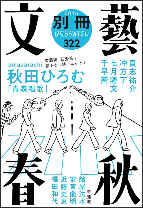 別冊文藝春秋 電子版6号拡大写真