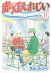 赤灯えれじい(11)-電子書籍
