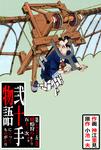 弐十手物語75 蜻蛉狩り五十三次-電子書籍