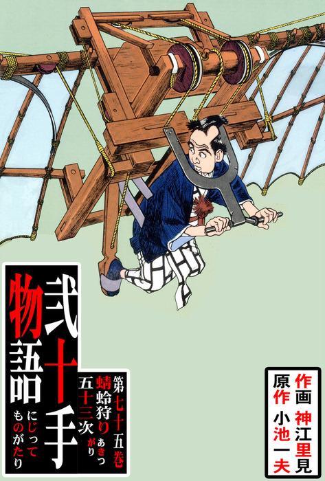 弐十手物語(75)-電子書籍-拡大画像