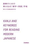 読解のための 東大生式「漢字×用語」手帖-電子書籍