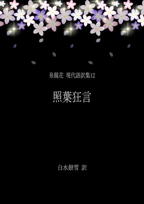 泉鏡花 現代語訳集12 照葉狂言拡大写真