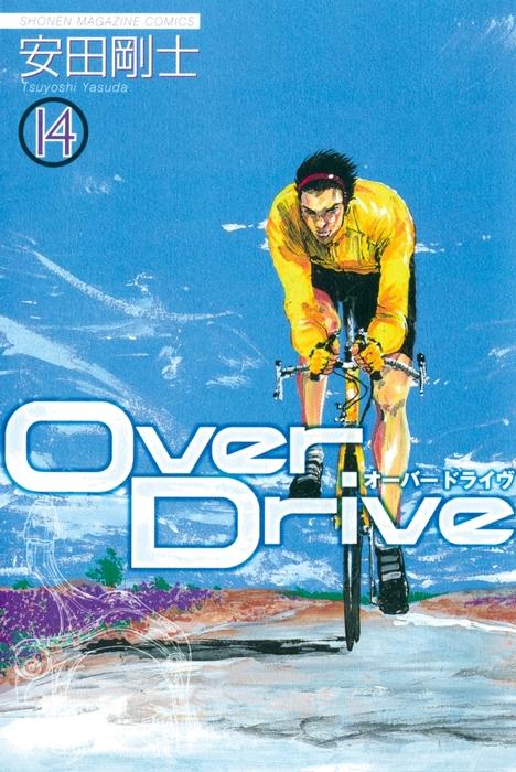 Over Drive(14)拡大写真