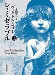 レ・ミゼラブル (上)-電子書籍