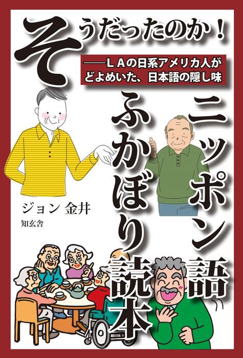 そうだったのか! ニッポン語ふかぼり読本――LAの日系アメリカ人がどよめいた、日本語の隠し味(電子2版)拡大写真