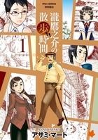 「瀧鷹之介の散歩時間(RYU COMICS)」シリーズ