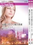 ハーレクイン・ディザイアセット16-電子書籍