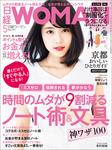 日経ウーマン 2017年 5月号 [雑誌]-電子書籍