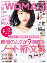 日経ウーマン 2017年 5月号 [雑誌]
