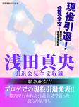浅田真央 引退会見全文収録-電子書籍
