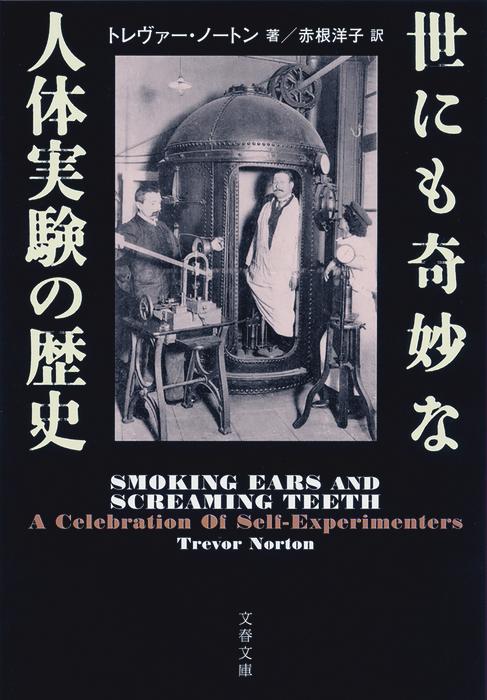 世にも奇妙な人体実験の歴史-電子書籍-拡大画像