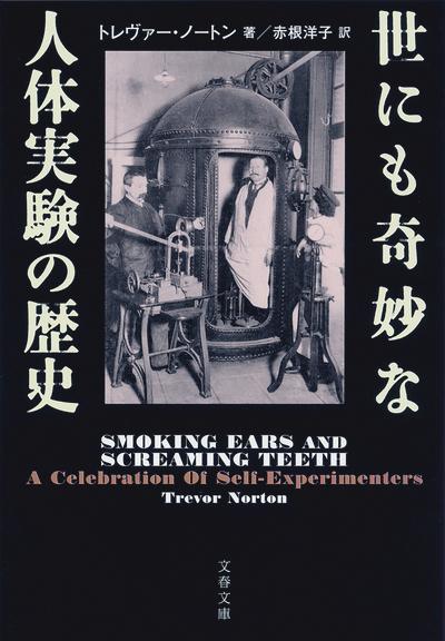 世にも奇妙な人体実験の歴史-電子書籍