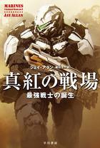 真紅の戦場(ハヤカワ文庫SF)