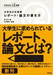 大学生の文章術 レポート・論文の書き方-電子書籍