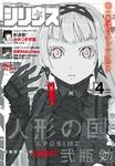 月刊少年シリウス 2017年4月号 [2017年2月25日発売]-電子書籍