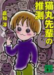 猫丸先輩の推測-電子書籍